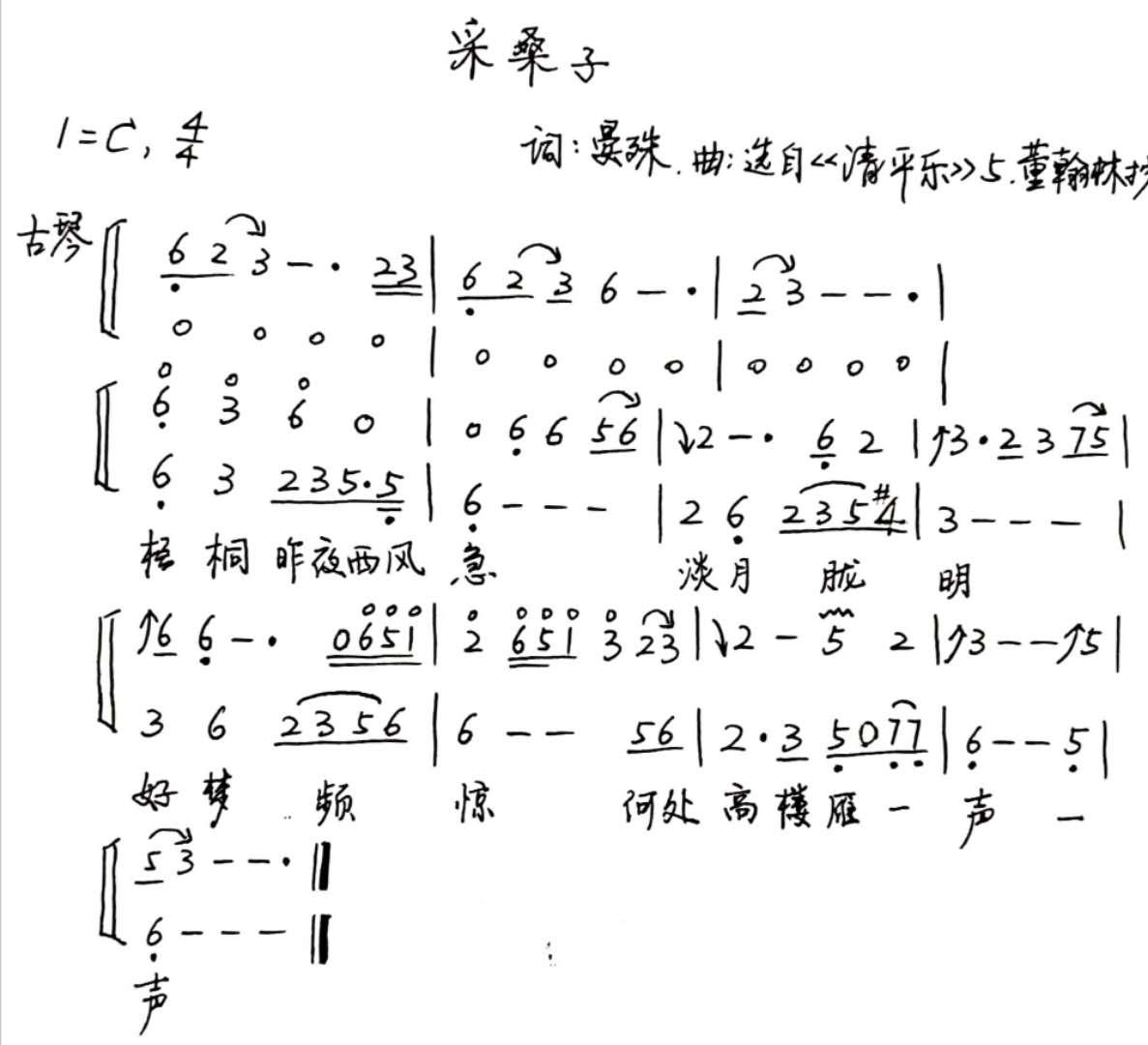 采桑子·时光只解催人老 晏殊 曲谱