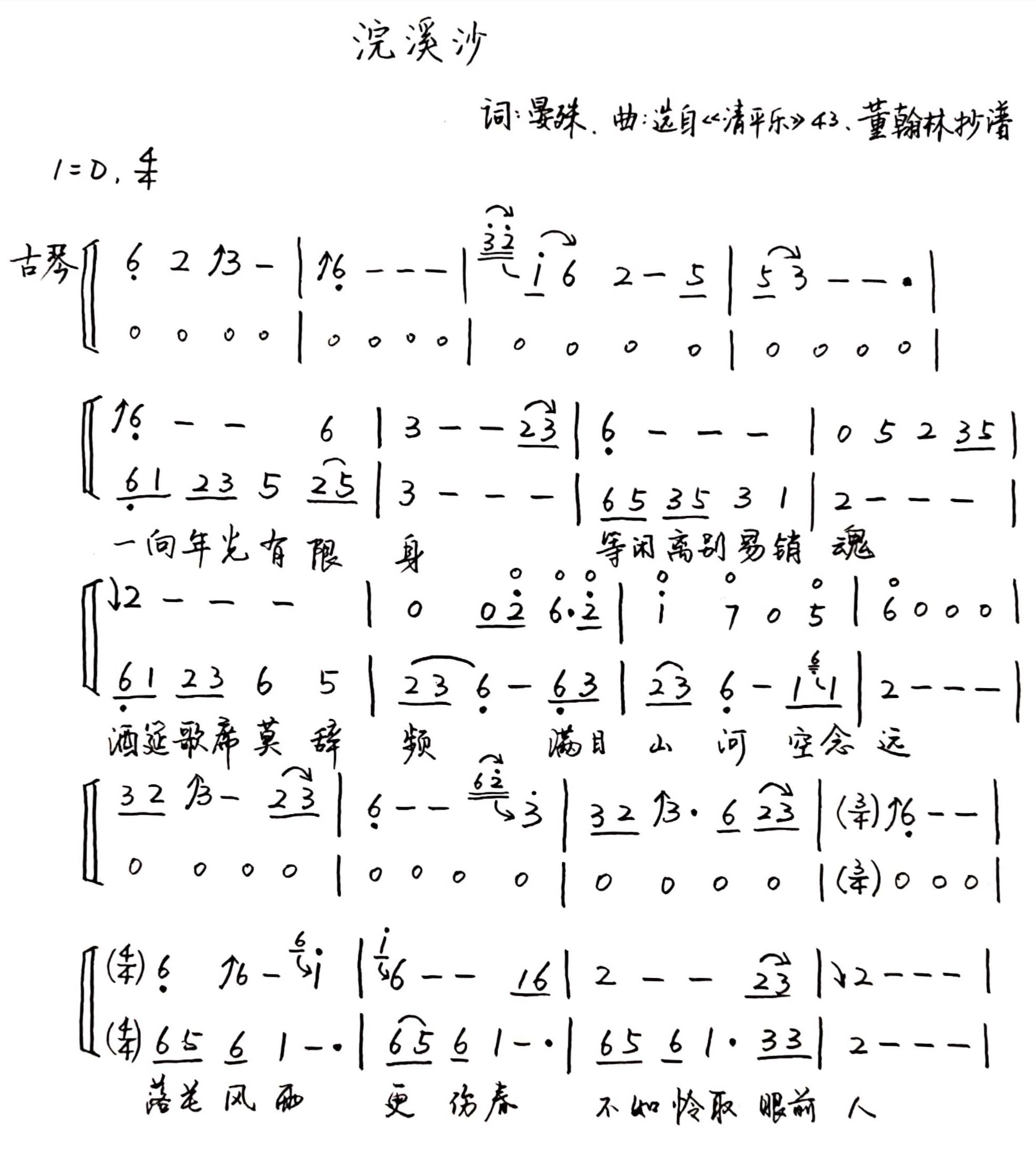 浣溪沙·一向年光有限身 晏殊 曲谱