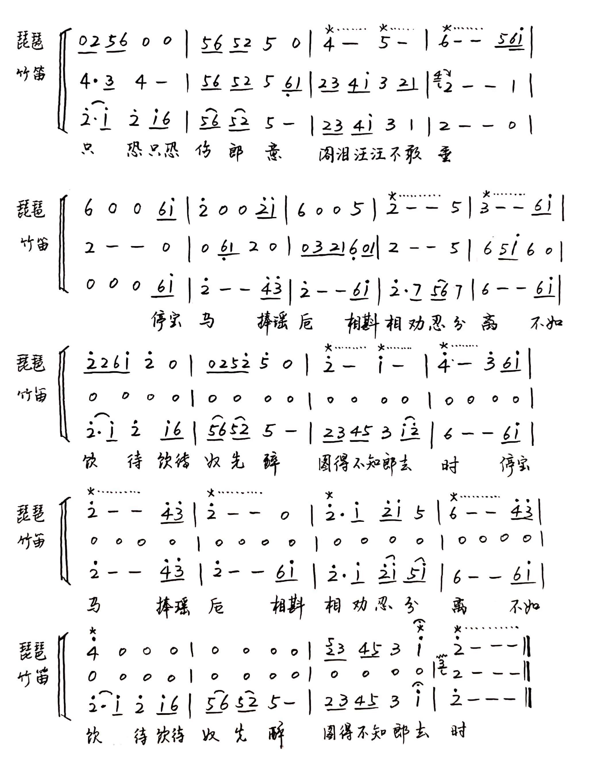 鹧鸪天·镇日无心扫黛眉 夏竦 曲谱 2