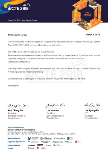 董翰林在世界木结构大会WCTE的获奖通知